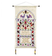 Wall Hanging House Blessing Hebrew and English
